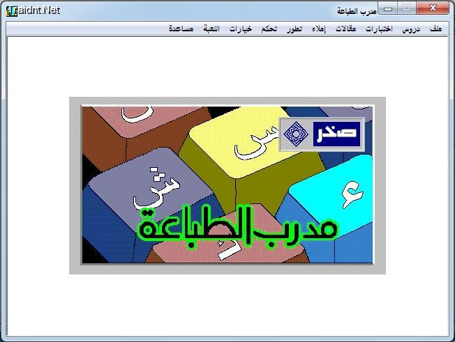 صورة البرنامج.jpg